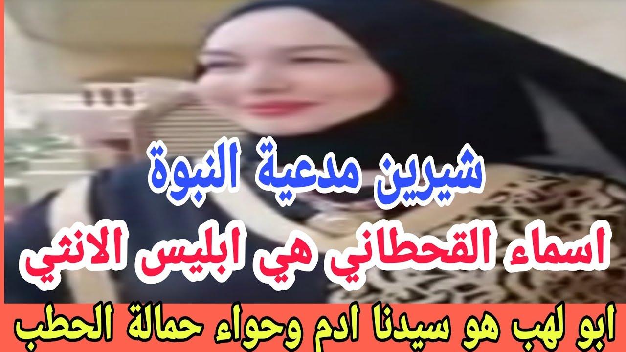 شيرين تدعي الن_بوه وأسماء القحطاني تدعي أنها ابل___يس والسبب|خالد سوني