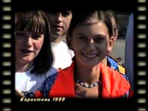 KorostenTV: KorostenTV_08-12-20_Погляд у минуле (випуск 133) - День фізкультурника