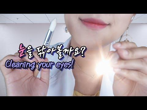 [ASMR] 눈을 좀 세척 해드릴까요?(립밤 소리 있음!) Cleaning eyes [한국어/KOREAN]