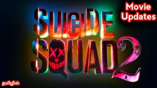 Suicide Squad 2 Movie Updates in Tamil