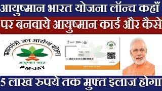 #Ayusman Bhart Yojna  लॉन्च कहाँ पर बनवाये आयुष्मान कार्ड और कैसे 5 लाख रुपये तक मुफ्त इलाज होगा