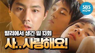 레전드 드라마 [발리에서 생긴 일] Ep.마지막회 '사..사랑해요!' / 'Love In Bali' Review