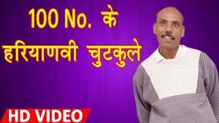 100 No. के चुटकुले | Latest Haryanvi Comedy | New Haryanvi Funny Jokes | Haryanvi Chutkule 2017