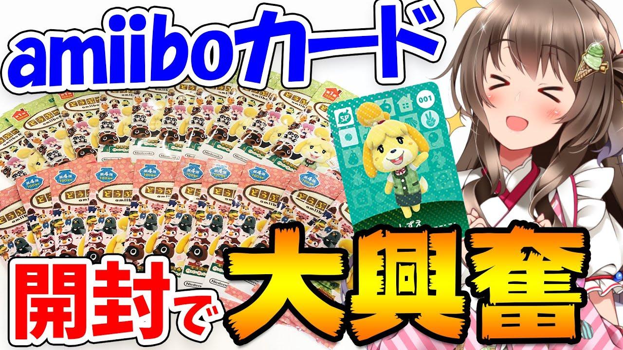 ちゃちゃ まる amiibo カード 【あつ森】ちゃちゃまるのamiiboカードの値段や販売店は?入手方法ま...