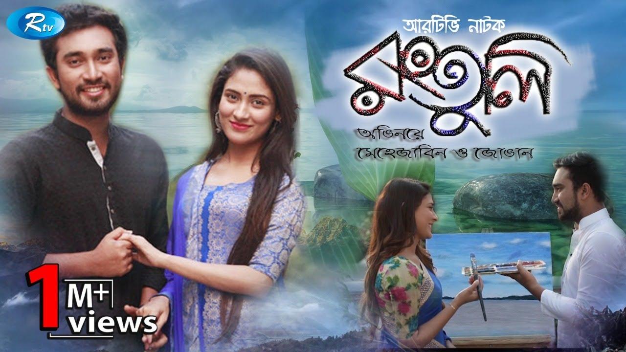 Rongtuli | রংতুলি | Jovan | Mehazabien | Bangla Natok 2019 | Rtv Drama Special