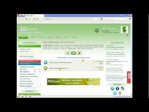 Заработок в интернете, на Seo Sprint