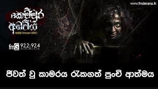 Punchchi Athmaya - Kemmura Adaviya | FM Derana