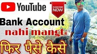 YouTube Bank Account Nahi Mangta फिर पैसे कैसे? Janiye Ye video me ?