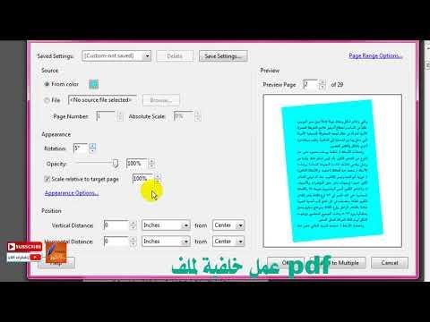 كيفية تغيير لون الخلفية والكتابة في ملفات Pdf