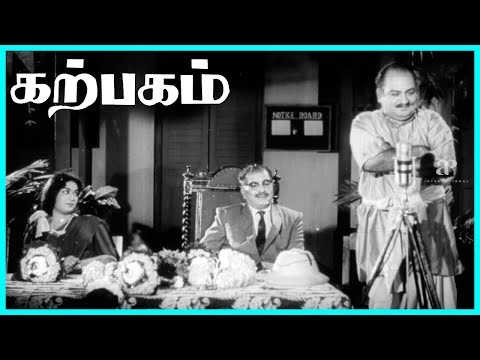 Karpagam Tamil Movie | Collector gets felicitated | Gemini Ganesan | Savitri | M.R.Radha