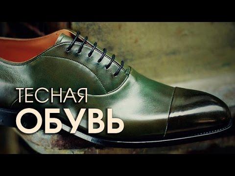 Как растянуть тесную обувь и разносить туфли