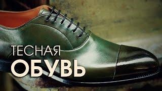 Как растянуть тесную обувь и разносить туфли(Смотрите также совет