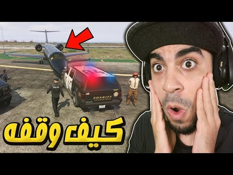 قراند 5: مود الشرطة 🚨 | حاول سرقة طائره و اوقفه شرطي واحد فقط - مستحيل 😱🔥 | GTA V