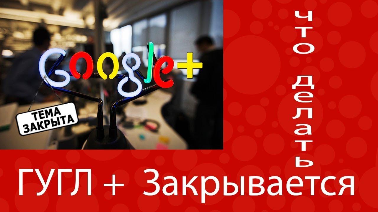 Программа на Автоматическом Заработке | Google+ Закрывается