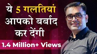 ये 5 गलतिया आपको बर्बाद कर देगी कही आपतो नहीं कर रहे ये गलतिया ? Deepak Bajaj