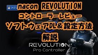 nacon revolutionコントローラーレビュー&ソフトウェアDL・設定方法解説