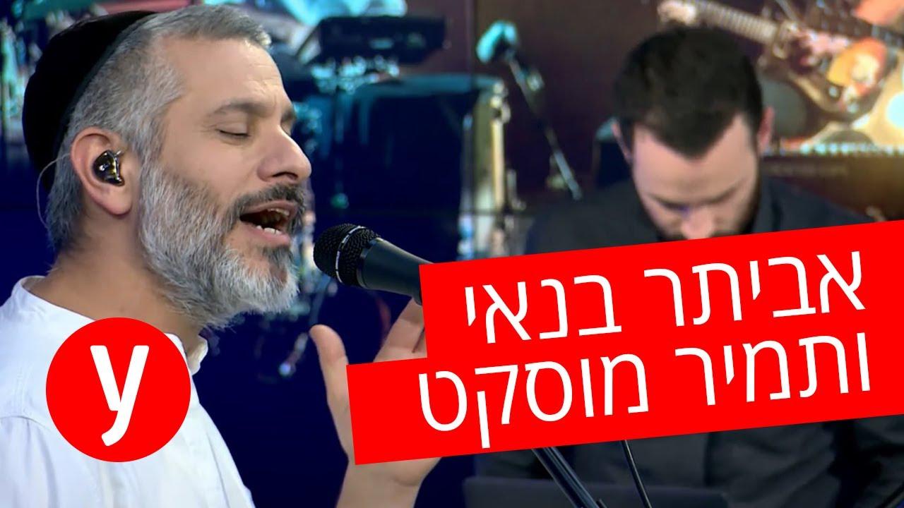 """אביתר בנאי ותמיר מוסקט – """"רחמים"""" באולפן ynet"""