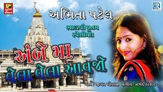 Ambe Maa Vela Vela Aavjo Abhita Patel | Bhadarvi Poonam Special | Ambe Maa Song | RDC Gujarati