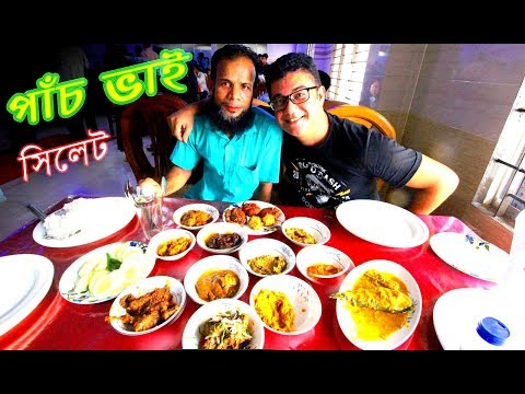 পাঁচ ভাই রেস্টুরেন্ট - PANCH BHAI Restaurant - Amazing TRADITIONAL BENGALI  FOOD In Sylhet