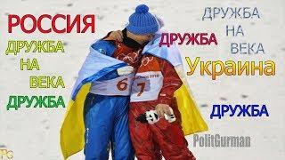 Украинец и Русский обнялись под флагом Украины