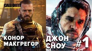 Call of Duty: Infinite Warfare. ДЖОН СНОУ И КОНОР МАКГРЕГОР! Прохождение #1
