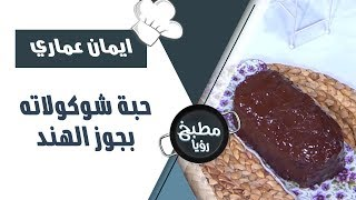 حبة شوكولاته بجوز الهند - ايمان عماري