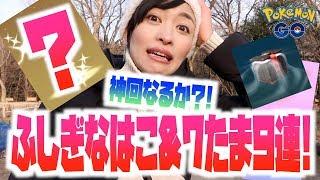 Pokemon GOを中心にまったり動画投稿中◇ ▽チャンネル登録はこちら! htt...