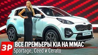 Премьеры Kia На Московском Автосалоне: Sportage, Два Сида И Cerato