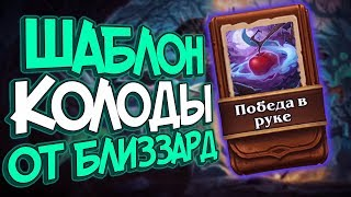 Хартстоун Ведьмин лес   Шаблон Друида