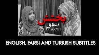 BAKHSHISH WEB SERIES | EPISODE 1 | English Subtitles | Turkish Subtitles
