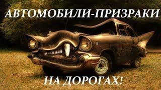АВТОМОБИЛИ-ПРИЗРАКИ на дорогах.