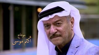 ياس خضر / دك هاونك ياحزن HD 2018