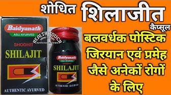 Shilajit capsule Baidyanath शोधित शिलाजीत कैप्सूल परिचय एवं प्रयोग