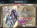 Skill Trinity Rumir Rohan Blood Feud
