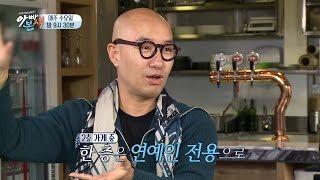 [선공개] 홍석천 가게에서 비밀 데이트한 연예인 커플은 누구?!