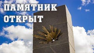 Церемония открытия памятника испытателям в Сарове 19/08/2020