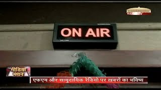 Media Manthan - News on FM and Community Radio stations