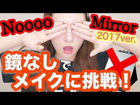�2017ver 】ノーミラーメイク�����顔�゙事故】