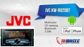 Обзор JVC KW R920BT. Дешевый BLUETOOTH 2 DIN ресивер с кучей плюсов.