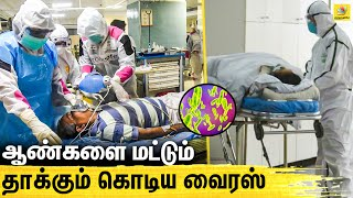 ஆண்களுக்கு பேராபத்து ! சீனாவில் பரவும் புதிய நோய்   China   Latest Tamil News