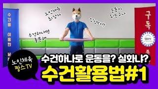 [실버체육] 수건하나로 운동을 해보자!! 어르신들을 위…
