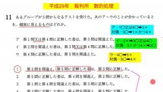 平成29年 裁判所 数的処理 No.11 論理 thumbnail