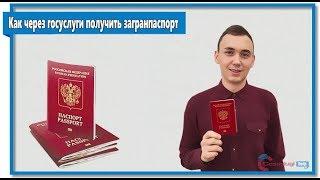 Как через госуслуги получить загранпаспорт