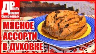 Свинина, запеченная с куриным филе! Мясное ассорти в духовке.