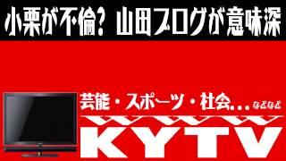 【芸能】小栗旬&黒木メイサにW不倫デート報道...山田優がブログに意味...