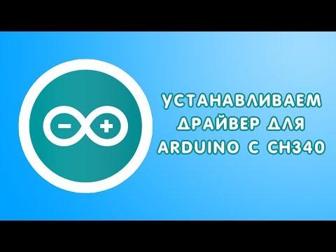 Устанавливаем драйвер для ARDUINO с CH340/CH341
