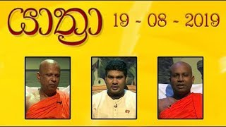 YATHRA - යාත්රා | 19 - 08 - 2019 | SIYATHA TV Thumbnail