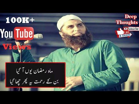 Mahe ramzan yhon agya by Junaid jamshed last naat before air crash.