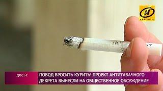 Проект антитабачного декрета вынесли на общественное обсуждение