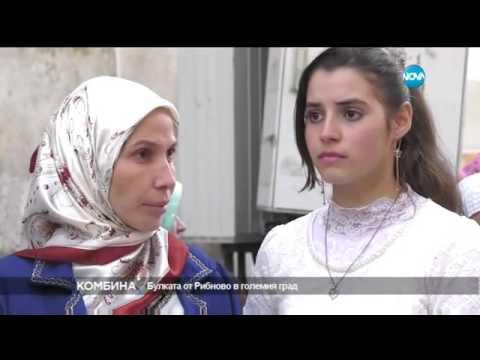 Младоженците от Рибново в града на греха - Комбина (04.12.2016)